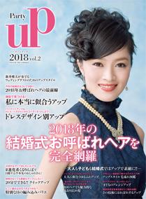PU18-2_表紙_最新号